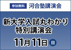 大学入試丸わかり11/11講演会