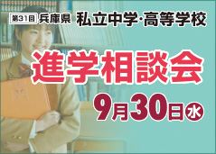 第31回 兵庫県私立中学・高等学校進学相談会