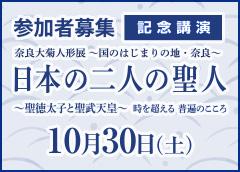 記念講演 奈良大菊人形展 日本の二人の聖人