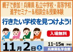兵庫県私立中高進学セミナー