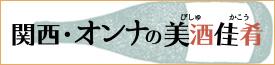 関西・オンナの美酒佳肴