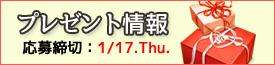 1/11号 プレゼント情報