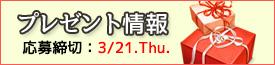 3/15号 プレゼント情報