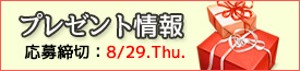 8/23号プレゼント情報