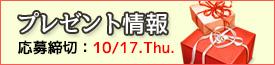 プレゼント情報10/11号