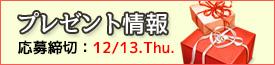 12/7号 プレゼント情報