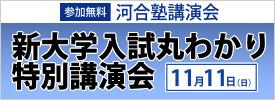 11/11 新大学入試特別講演会