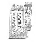 """【藤本さんちの""""こくはく・こくはつ""""】Vol.7 不思議な物の楽しさ(次女 名子さんの巻)"""