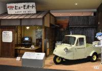 【街と人がつながるミュージアム】日本人の暮らしを支える車の秘密 ヒューモビリティワールド