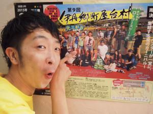 江本和慶さん 「ほこ〜魚菜と地酒〜」の店主、伊丹郷町屋台村実行委員長。自身の店で日本酒をテーマにしたイベントを不定期で開く。写真は伊丹郷町屋台村のポスターと