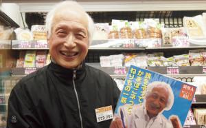 打樋弘さん 生活広場WIZを運営する組合の代表理事。写真は選挙用のポスターと。「男前でしょ?(笑)」 ※サービスカウンターでこの記事を見たと伝えると、すてきな商品が当たる三角くじを1枚サービス。2月7日(日)まで