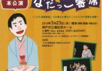 【芸術の楽しさを子どもたちへ】伝統の話芸で「表現力」を磨く 若手落語家 神戸・宝塚で稽古