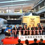 国内最大級「京都鉄道博物館」いよいよ29日オープン 記念式典で開業祝う