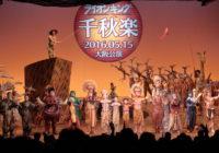 劇団四季ミュージカル「ライオンキング」が千秋楽 関西最長ロングランを達成