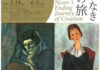 代表的コレクションを一堂に アサヒビール大山崎山荘美術館で「20周年記念展」