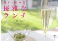 「神戸・阪神間 優雅なランチ」が発売中 地元密着で95店を紹介