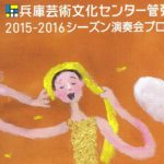 兵庫芸術文化センター管弦楽団  2015-16シーズン有終の美を飾る