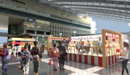 JR大阪駅で縁日気分楽しんで 22日(金)から「ファン ファン フェスタ」