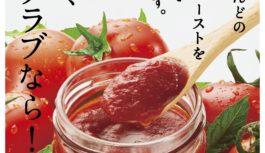 生活クラブ生協 「国産100%トマトケチャップ」などを資料請求でプレゼント