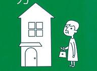 高齢者の住み替え 高齢者住宅情報センターが小冊子 発行 「自分で選ぶ」ために考えてほしい大切なこと