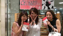 元タカラジェンヌCHIHARUさんが初のメイク本 「自分の顔に恋をする」 大阪でサイン会