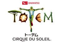 シルク・ドゥ・ソレイユ「トーテム」大阪公演 ついに開幕! 幻想的で圧巻のパフォーマンス!