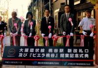 JR桃谷駅が装い一新 高架下に商業施設「ビエラ桃谷」 大阪環状線改造プロジェクト進行中