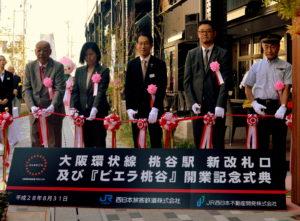 開業を祝いテープカットする関係者。写真中央がJR西日本・川井支社長