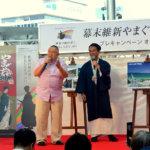 山口で「幕末維新」観光キャンペーン 10月開幕 大阪駅でイベント