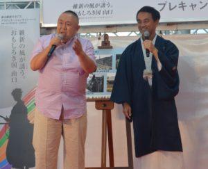 山口の魅力を語り合う村岡嗣政山口県知事(右)と松村邦洋さん