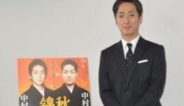 【ステージトーク】中村七之助 好評のシリーズ「錦秋特別公演」に兄・勘九郎と出演