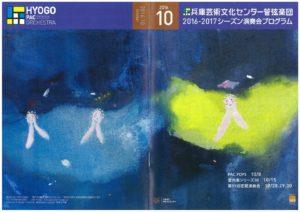 2016年10月号のプログラムの表紙は、画家で神戸芸術工科大学教授の寺門孝之さんが、カラヤンの指揮するショスタコーヴィチ「交響曲10番」を聴きながら描いたもの