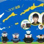 北方領土を見て、聞いて、伝えよう 11月23日(水・祝) 神戸で啓発イベント