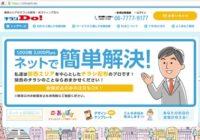 簡単チラシ発注サイトを開設 朝日オリコミ大阪「チラシDo!」