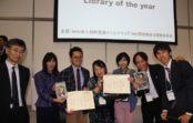 伊丹市立図書館「ことば蔵」が「Library of the Year 2016」大賞受賞