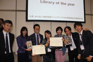 受賞を喜ぶ交流フロア運営会議メンバーら(一番左は山崎選考委員長) =11月9日、パシフィコ横浜で