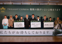 「トワイライトエクスプレス 瑞風」 美しい列車旅を 来年6月運行開始