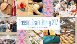 関西最大級手づくりの祭典 大阪で「クラフトパーティー」 1月21・22日