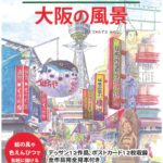 塗り絵で大阪の風景楽しんで 大人向けシリーズ 情緒ある12景