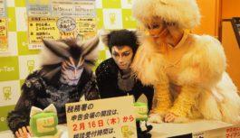 確定申告は便利な「e-Tax」でどうぞ 「キャッツ」大阪公演の出演キャストが模擬体験
