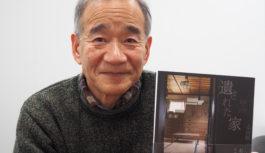 ハッと胸をつく写真に出合える太田順一写真集「遺された家-家族の記憶-」