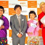 JR東海「トーキョーブックマーク」 東京スカイツリーとコラボ メイプル超合金ら出演CMも