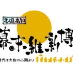 高知で「幕末維新博」3月4日(土)開幕! 歴史を動かした「志」(こころざし)の国高知を2年間アピール