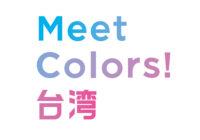 台湾の魅力を体感しよう 吹田で文化体験イベント4月8日(土)9日(日)、ららぽーと EXPOCITY