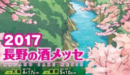 信州は日本第2位の酒どころ~4月17日(月)大阪新阪急ホテルで「2017長野の酒メッセ」