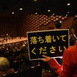 コンサート中に大地震が起きたら・・・ フェスティバルホールで防災訓練