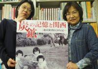郷愁だけじゃない。大阪で「炭鉱の記憶と関西-三池炭鉱閉山20年展-」を開く意義とは?