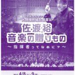 計画的な大規模修繕の完了を告げたお披露目の特別演奏会「佐渡裕 音楽の贈りもの~指揮者ってなあに?~」