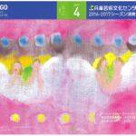 「精神の若さ」高らかに 門出の春にふさわしいエルガーの2つの大曲~兵庫芸術文化センター管弦楽団第95回定期演奏会~