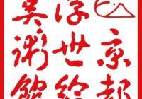 京都浮世絵美術館「四条館」が4月29日に京都・河原町にオープン。